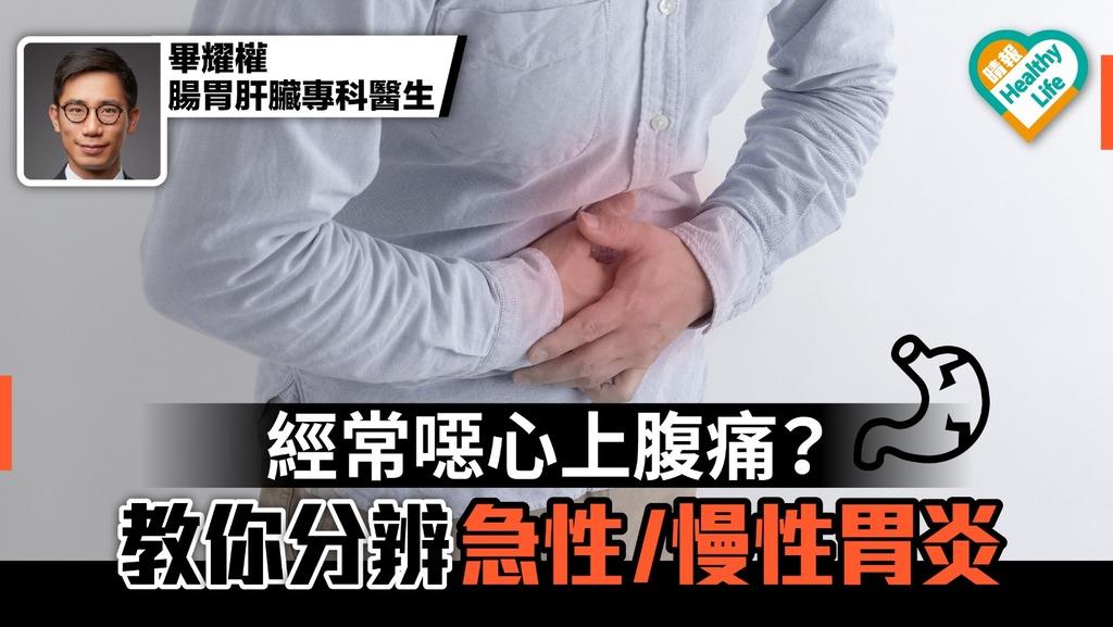 急性胃炎VS慢性胃炎 伴隨危險訊號恐患癌?【養好你的胃】