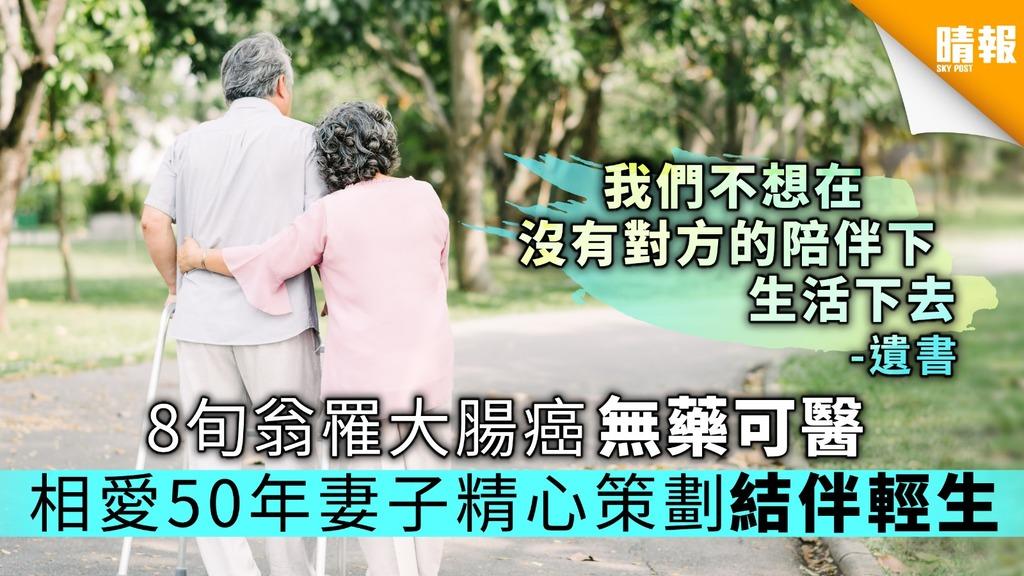8旬翁罹大腸癌無藥可醫 相愛50年妻子精心策畫結伴輕生