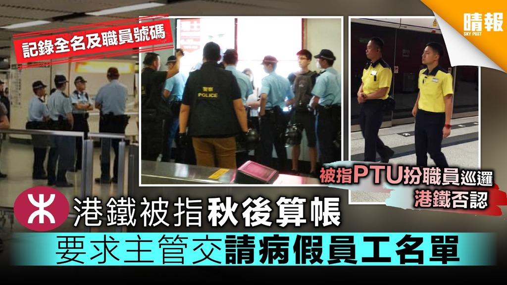 【逃犯條例】港鐵被指秋後算帳 要求主管交請病假員工名單