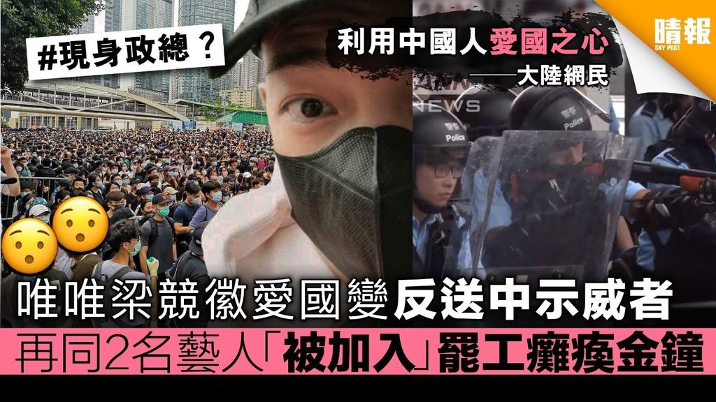 【逃犯條例】 唯唯梁競徽愛國變反送中示威者 再同2名藝人「被加入」罷工癱瘓金鐘