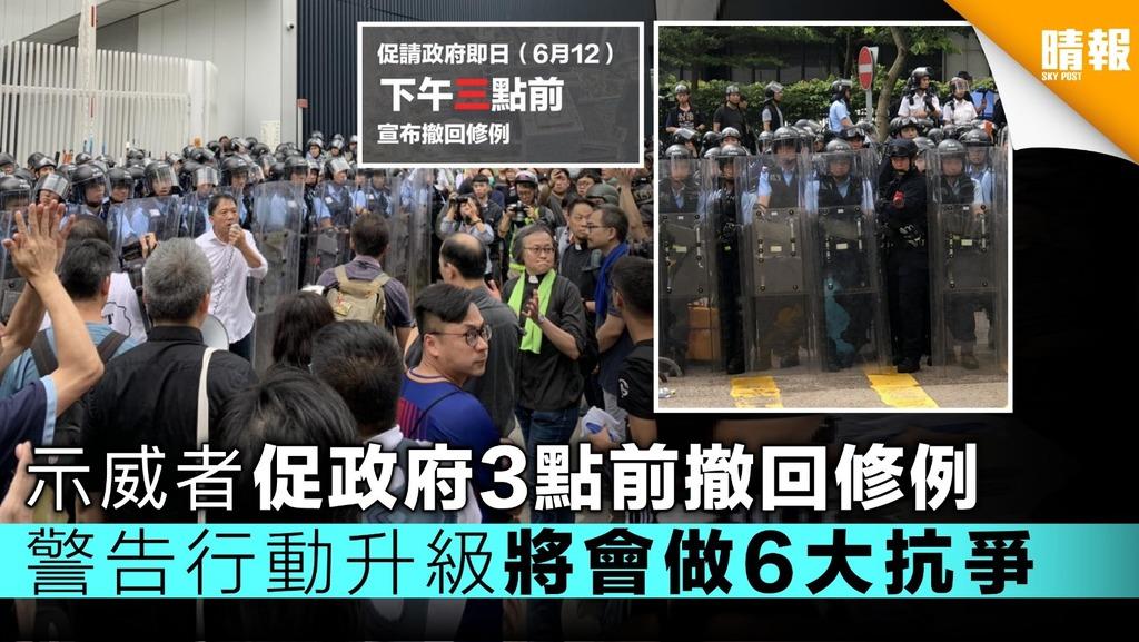【逃犯條例】網民促政府3點前撤回修例 警告行動升級將會做6大抗爭