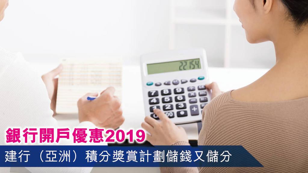 「銀行開戶優惠2019 建行(亞洲)積分獎賞計劃儲錢又儲分」