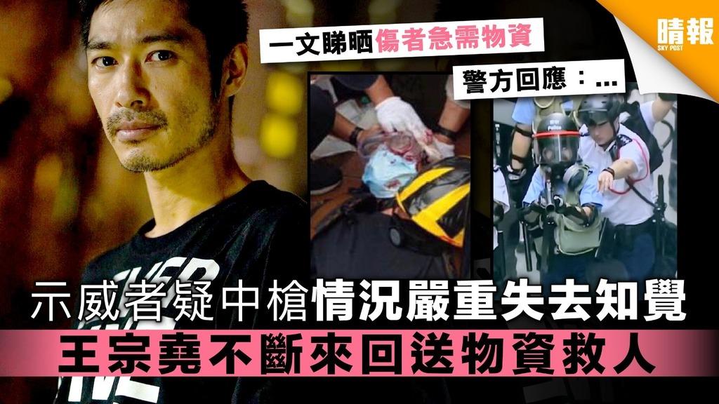 【逃犯條例】示威者疑中槍情況嚴重失去知覺 警方開腔回應 王宗堯不斷來回送物資救人