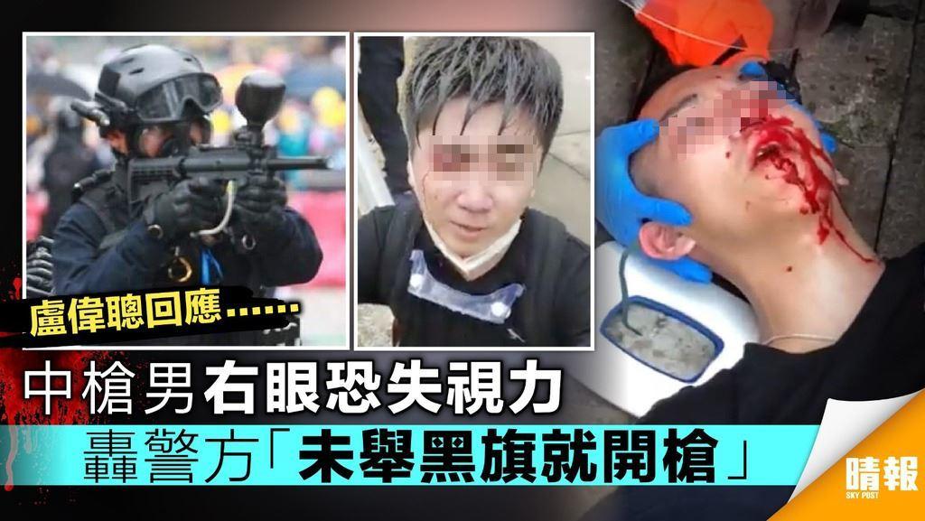 【逃犯條例】中槍男右眼恐失視力 轟警方「未舉黑旗就開槍」
