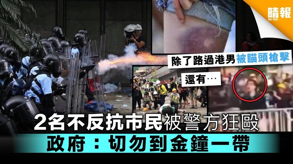【逃犯條例】2名不反抗市民被警方狂毆 政府:切勿到金鐘一帶