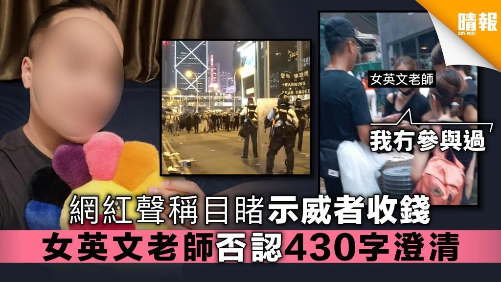【逃犯條例】網紅聲稱目睹示威者收錢 女英文老師否認430字澄清