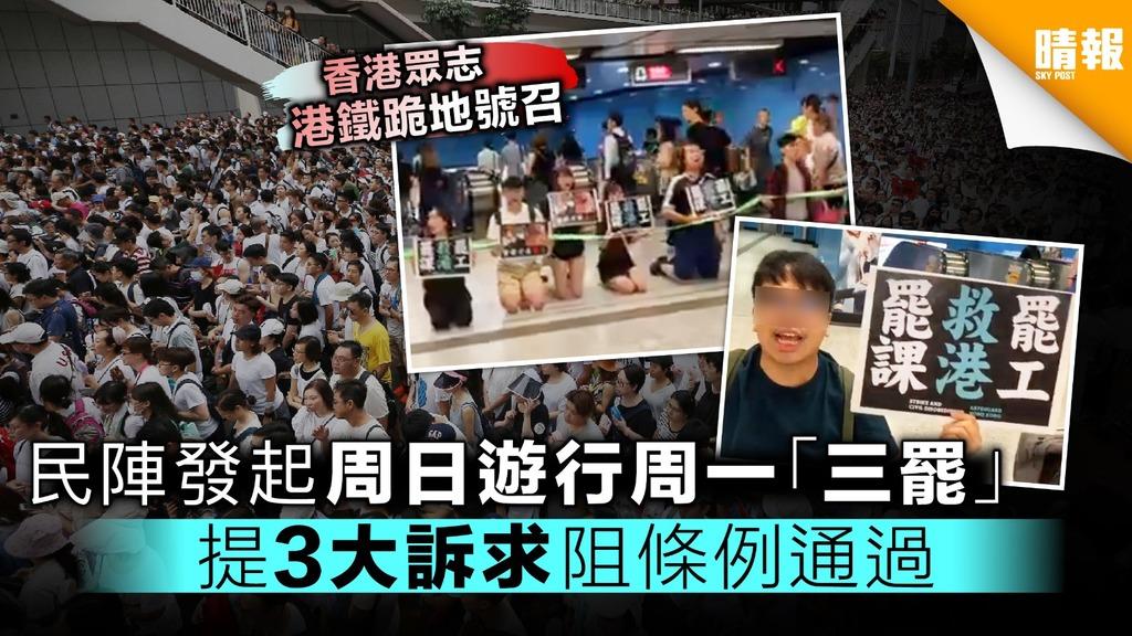【逃犯條例】民陣周日遊行周一「三罷」 提3大訴求阻條例通過【17:45更新】