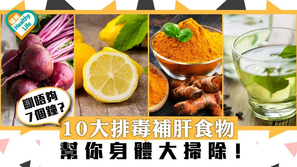 10大排毒補肝食物 幫你身體大掃除!