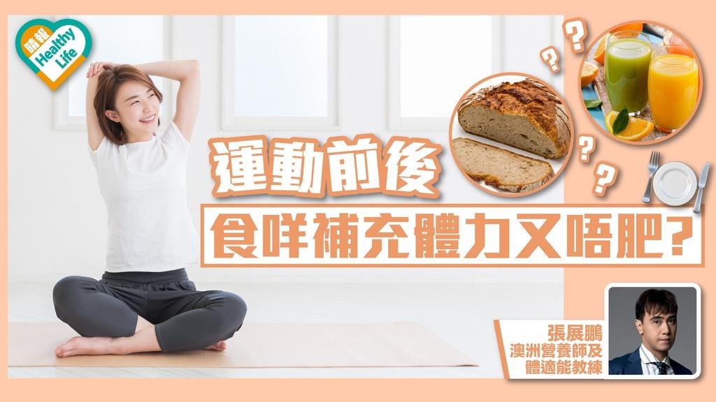 運動前後食咩補充體力又唔肥?