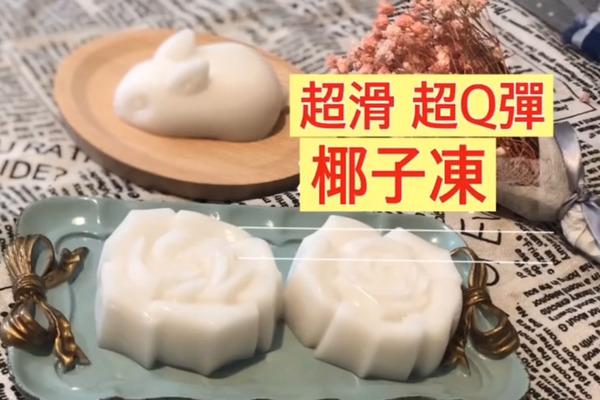 【甜品食譜】3步完成夏日甜品簡易食譜  香滑Q彈椰汁奶凍