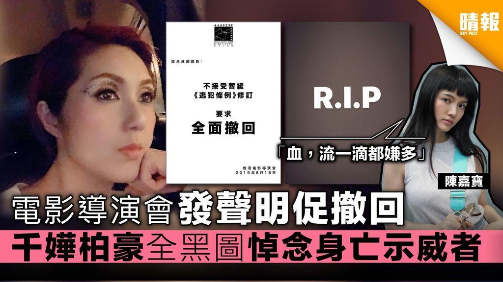 【逃犯條例】電影導演會發聲明促撤回 千嬅柏豪全黑圖悼念身亡示威者