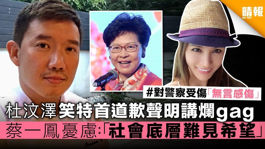 【逃犯條例】杜汶澤笑特首道歉聲明講爛gag 蔡一鳳憂慮:「社會底層難見希望」