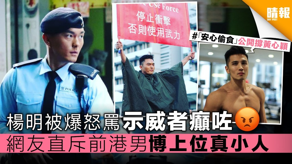 楊明被爆怒罵示威者癲咗 網友直斥前港男博上位真小人