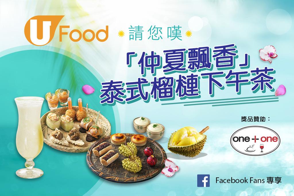 FB Fans專享_U Food 請您嘆「仲夏飄香」泰式榴槤下午茶