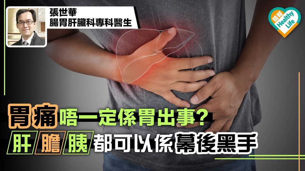 病理性消化不良不是胃出事?醫生︰肝膽胰病變可致胃痛【養好你的胃】
