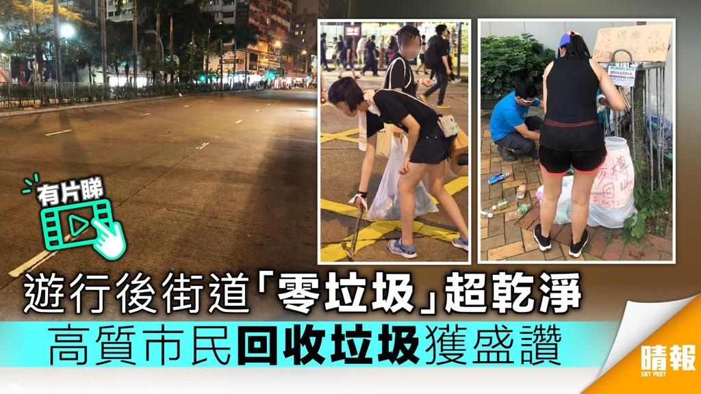 【逃犯條例】遊行後街道「零垃圾」超乾淨 高質市民回收垃圾獲盛讚