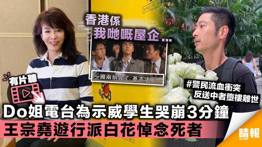 【逃犯條例】Do姐電台為示威學生哭崩3分鐘 王宗堯遊行獻白花悼念死者
