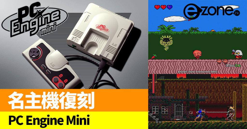 名主機復刻PC Engine Mini - ezone hk - 遊戲動漫- 電競遊戲