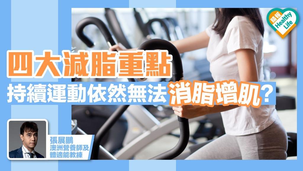 持續運動依然無法消脂增肌? 留意4大減脂重點!