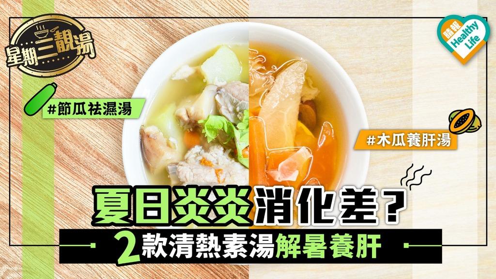 【星期三靚湯】夏日炎炎消化差? 2款清熱素湯解暑養肝