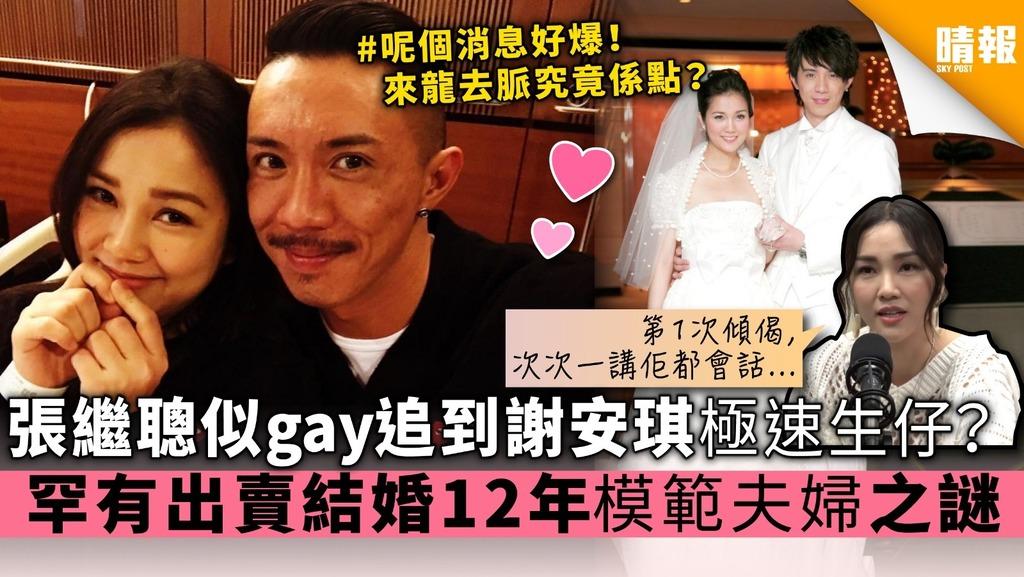【有片】張繼聰似gay先追到謝安琪極速生仔 罕有出賣結婚12年模範夫婦之謎