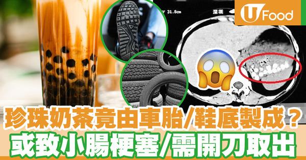 【珍珠奶茶】內地記者踢爆珍珠奶茶竟由廢棄輪胎/鞋底製成  飲用或導致小腸梗塞