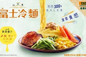【吉野家】吉野家全新中華冷麵下午茶登場 加推期間限定海蜆番茄火鍋