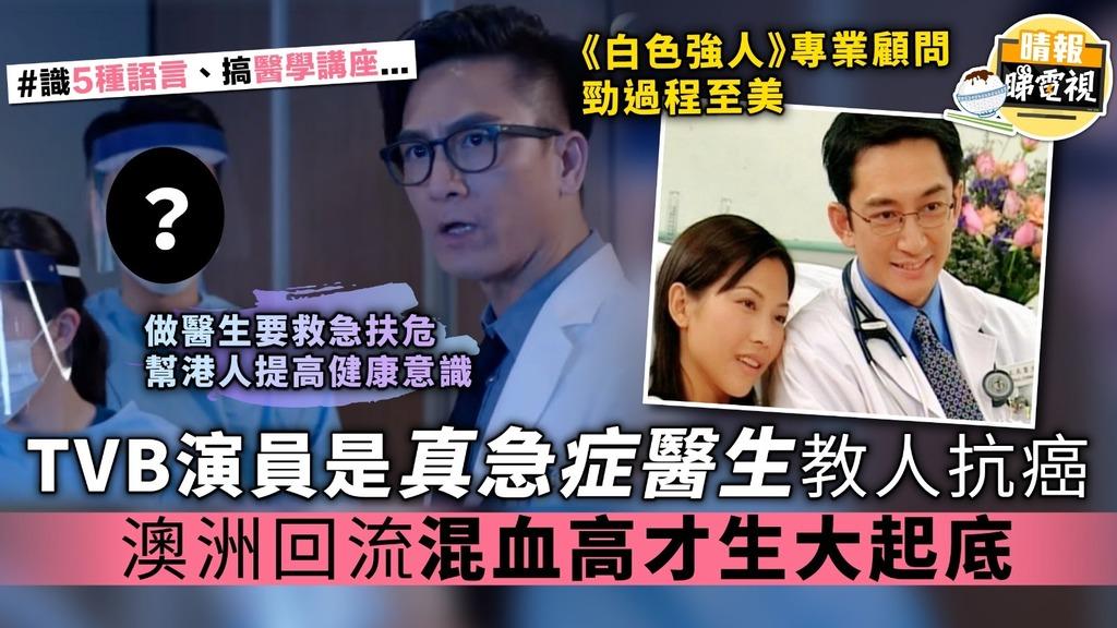【白色強人】TVB演員本是真急症醫生幫女藝人睇症 澳洲回流混血高才生大起底