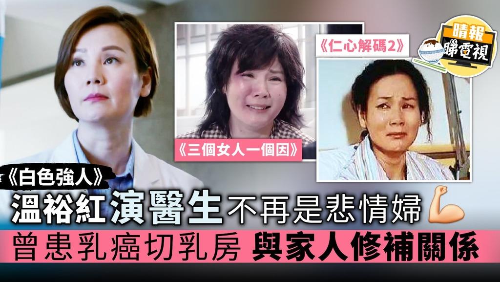 《白色強人》溫裕紅演醫生不再是悲情婦 曾患乳癌切乳房 與家人修補關係