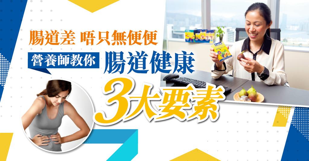 「腸道差 唔只無便便 營養師教你 腸道健康法 3大要素」