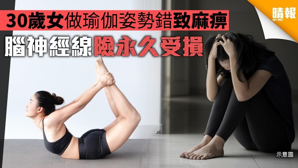 30歲女做瑜伽姿勢錯致麻痹 腦神經線險永久受損