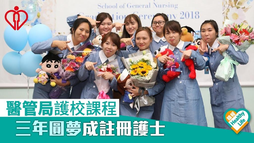 醫管局護校課程 三年圓夢成註冊護士