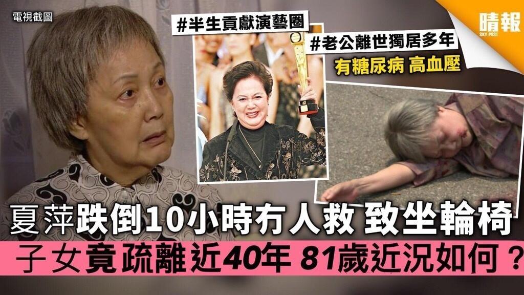 夏萍跌倒10小時冇人救致坐輪椅 子女竟疏離近40年 81歲近況如何?