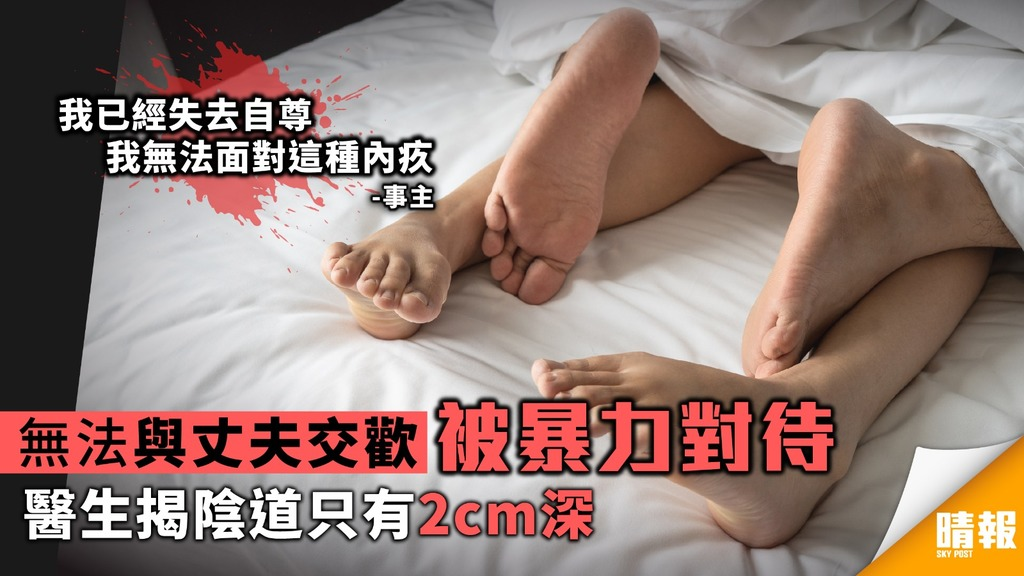 結婚後無法與丈夫順利性交遭虐待 醫生揭陰道只有2cm