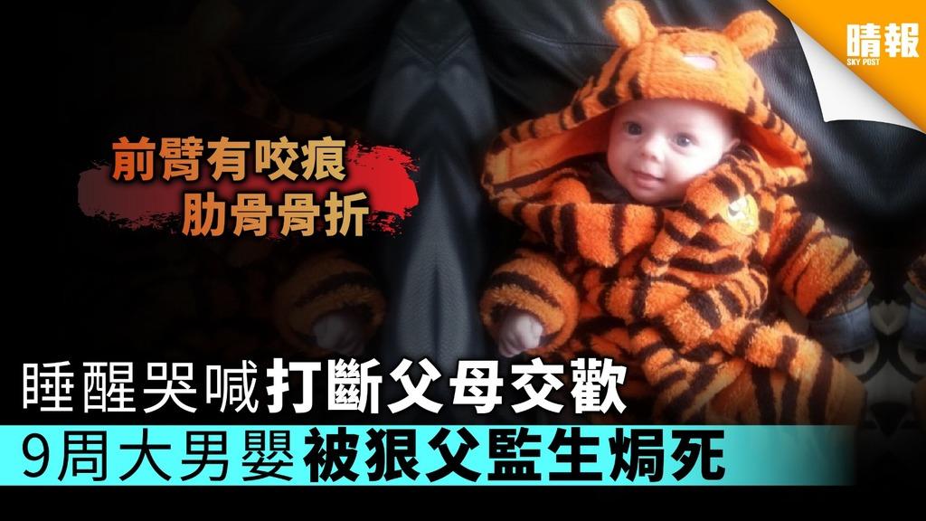 睡醒哭喊打斷父母交歡 9周大男嬰被狠父監生焗死