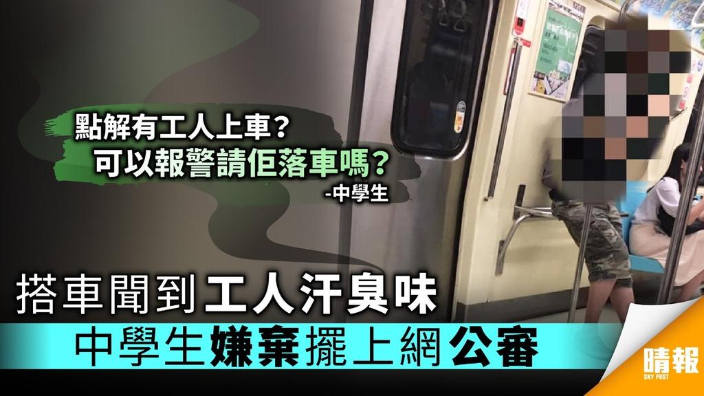 搭捷運聞到工人汗臭味 台中學生嫌棄擺上網公審