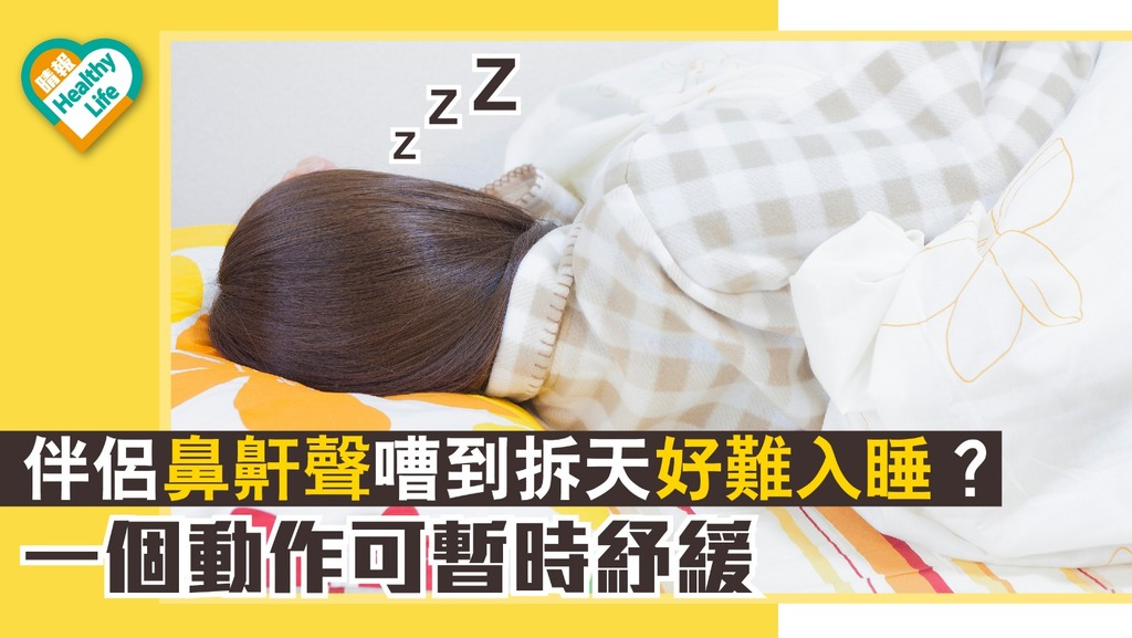 枕邊人鼻鼾聲震天難入睡?醫生教你一招暫時紓緩
