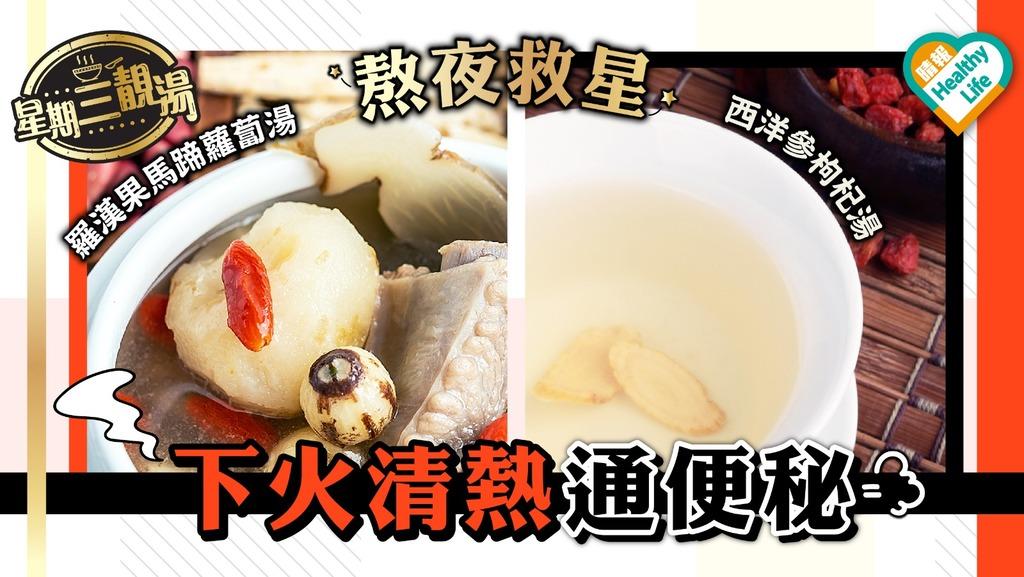 【星期三靚湯】熬夜上火易便秘 2款湯水潤腸清熱