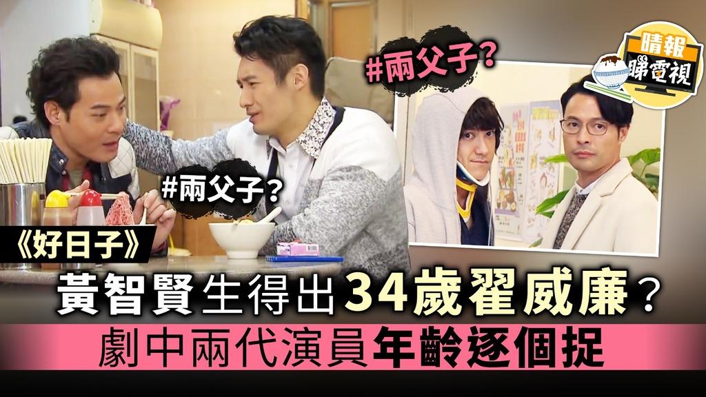 《好日子》黃智賢生得出34歲翟威廉咩? 劇中兩代演員年齡逐個捉