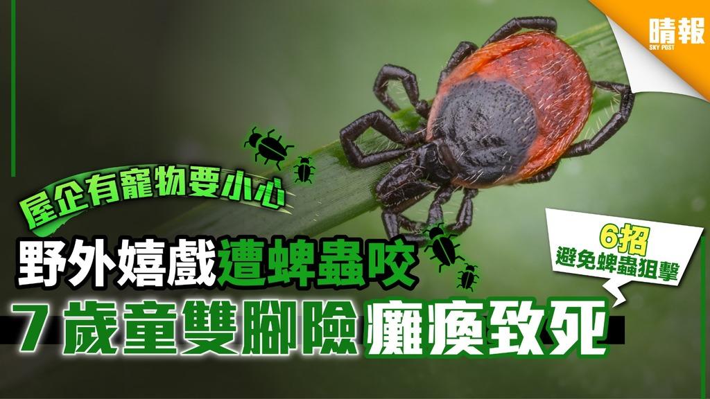 野外嬉戲遭蜱蟲咬 7歲童雙腳險癱瘓致死