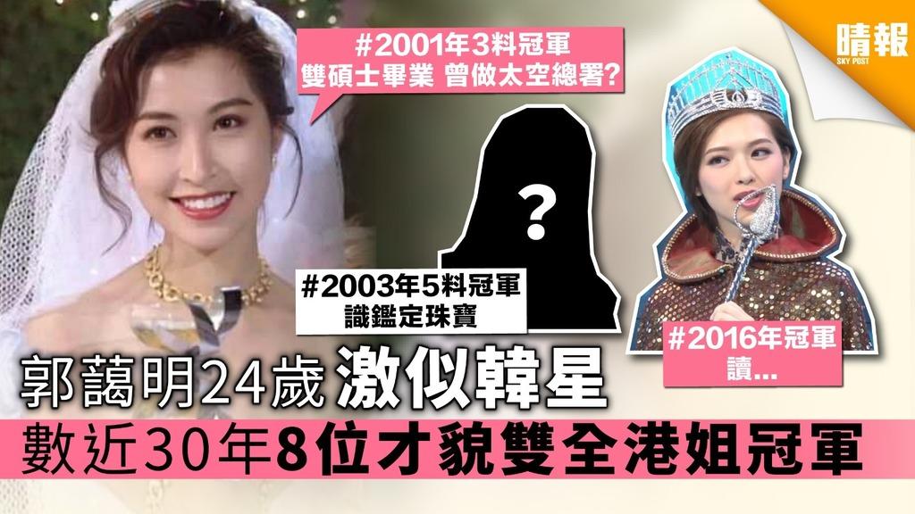 郭藹明24歲激似韓星 數近30年頭8位才貌雙全港姐冠軍