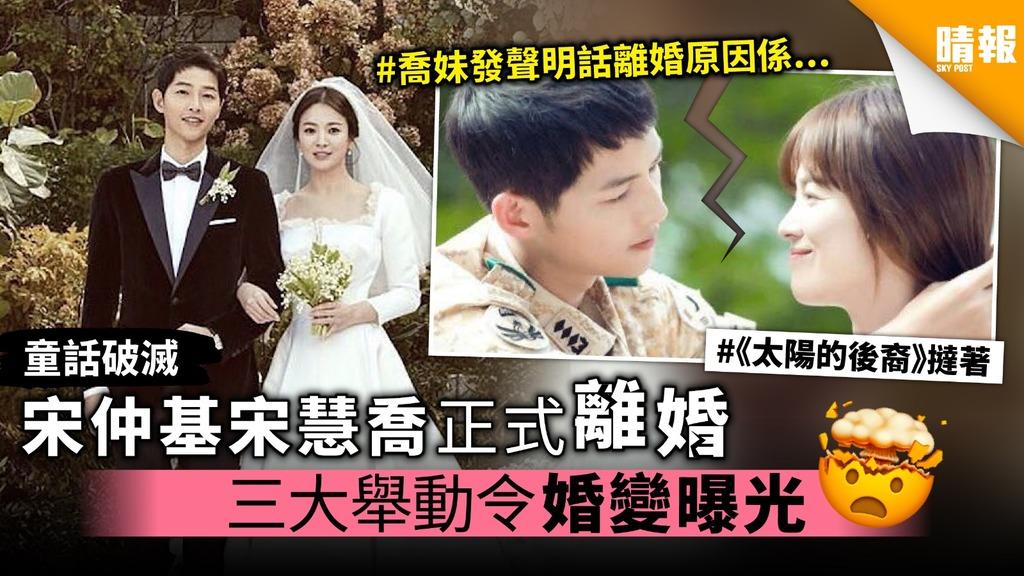 【童話破滅】宋仲基宋慧喬正式離婚 發聲明稱性格不合 三大舉動令婚變曝光