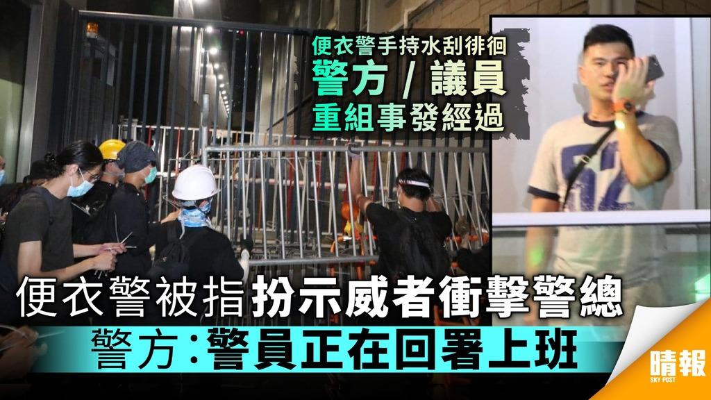 【逃犯條例】便衣警被指扮示威者衝擊警總 警方:警員正在回署上班