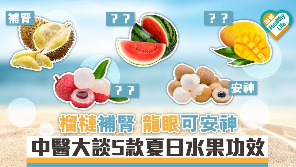 【不時不食】5款夏日當造水果 中醫話你知邊款最啱你