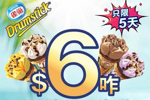 【便利店優惠】7-11便利店新出5天快閃優惠  $6食到多款口味雀巢甜筒