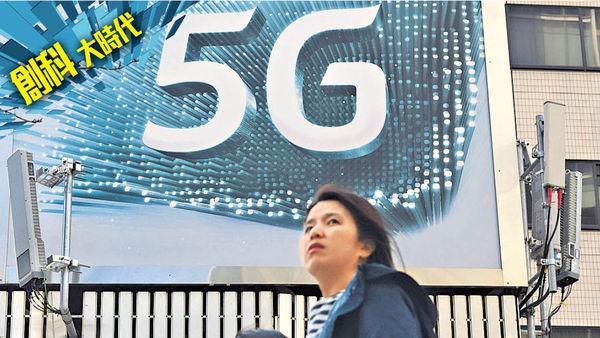 全球5G用戶 2024年料達19億