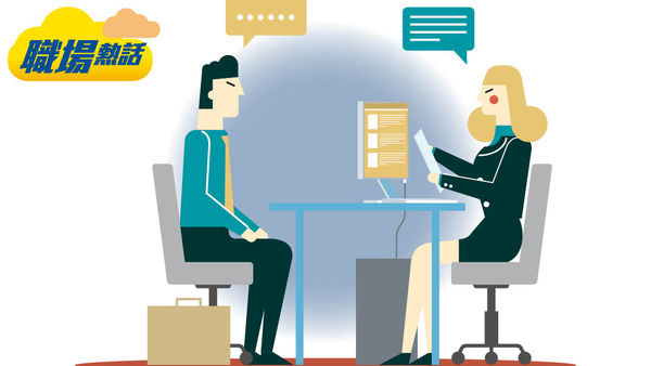 見工被問機密資料 求職者感為難