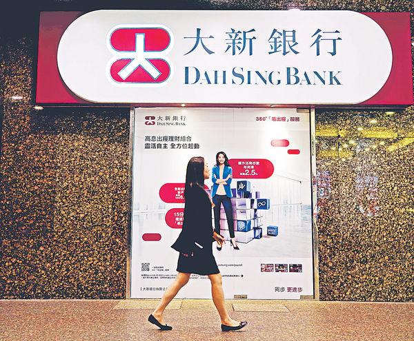 大新銀行取消最低結存服務費