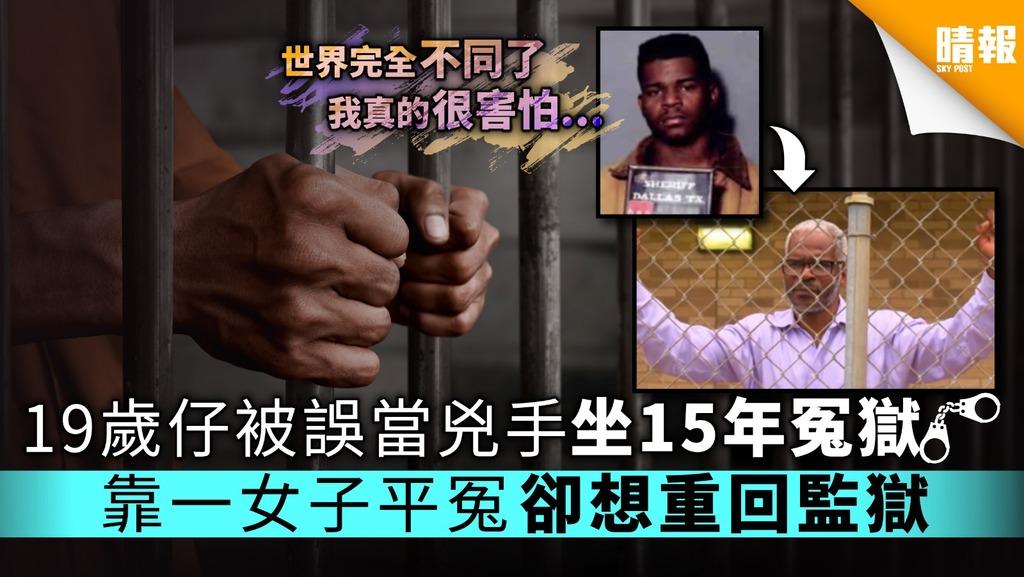19歲仔被誤當兇手坐15年冤獄 靠一女子平冤卻想回到監獄