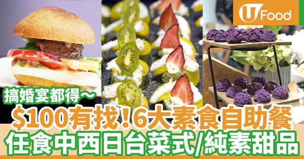 【素食自助餐香港】全港6大人氣素食自助餐 銅鑼灣素一/旺角走肉朋友/北角無肉食/尖沙咀每日